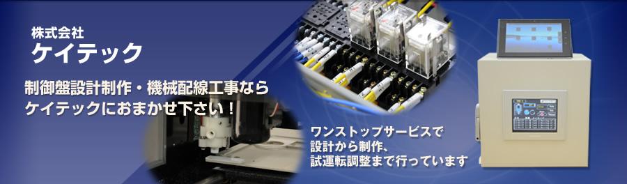 株式会社ケイテック 制御盤設計製作・機械配線工事ならケイテックにおまかせ下さい!